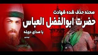فيلم صداگذاري شده مبارزه و شهادت حضرت ابوالفضل العباس