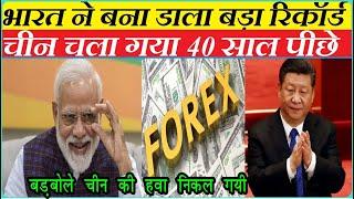 चीन ने लिया 40 साल पीछे जाने का अजीब फैसला, India's Forex Reserves surge to all time high, us
