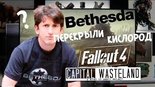 Fallout 3 БОЛЬШЕ НЕ БУДЕТ! - Capital Wasteland ЗАКРЫЛИ?