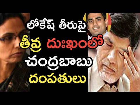 Ap Cm Nara Chandrababu Naidu Family Most Emotional About His Son Lokesh Character/ Telugu News/ESRtv