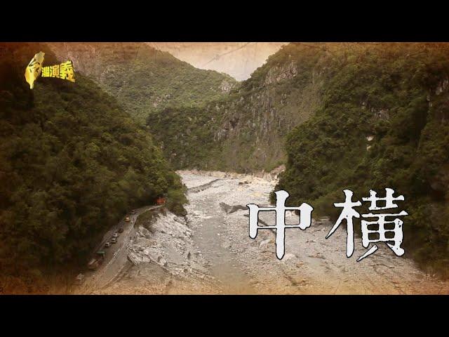 【台灣演義】中橫史 2020.11.15 | Taiwan History