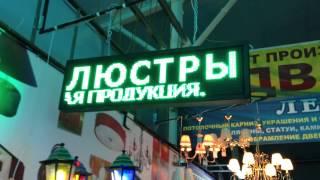Светодиодная бегущая строка 136x24(Данный товар Вы можете приобрести на сайте http://lightingled.ru/, 2013-04-13T11:09:42.000Z)