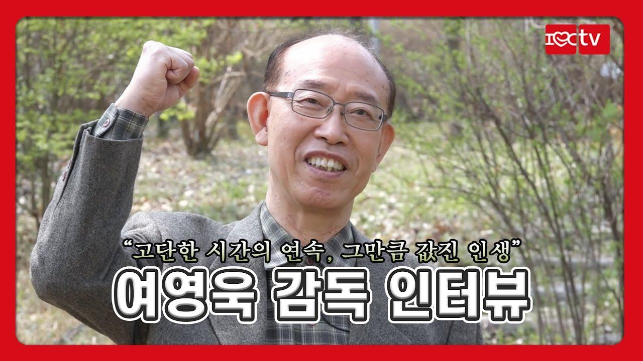 [아이러브캐릭터TV] 여영욱 감독 인터뷰_한국 만화영화 그리고 감독