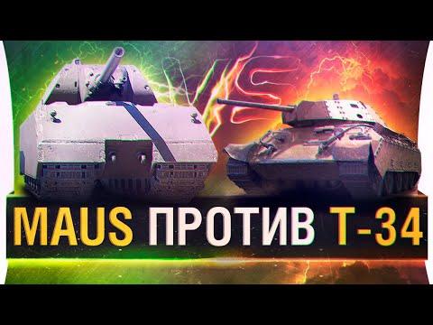 Maus против T-34 ? • Кто кого?