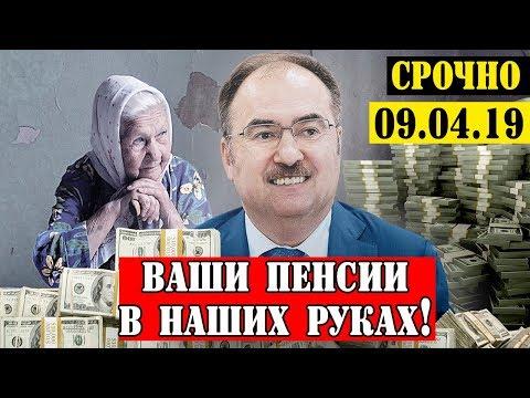 Пенсия в 150 тысяч рублей ДЛЯ СВОИХ!Пенсионный фонд ни в чём себе не отказывает.09.04.19