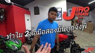 EP 215.เมื่อ FC 2ล้อพึ่งมาจากไทย ก็จัดให้