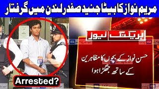 London police Arrest Maryam Nawaz's son Junaid Safdar | 12 July 2018 | Dunya News
