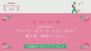 日経WOMAN「ウーマン・オブ・ザ・イヤー2019」【特別セッション】