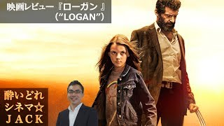 映画『LOGAN/ローガン』レビュー / 酔いどれシネマJACK#14