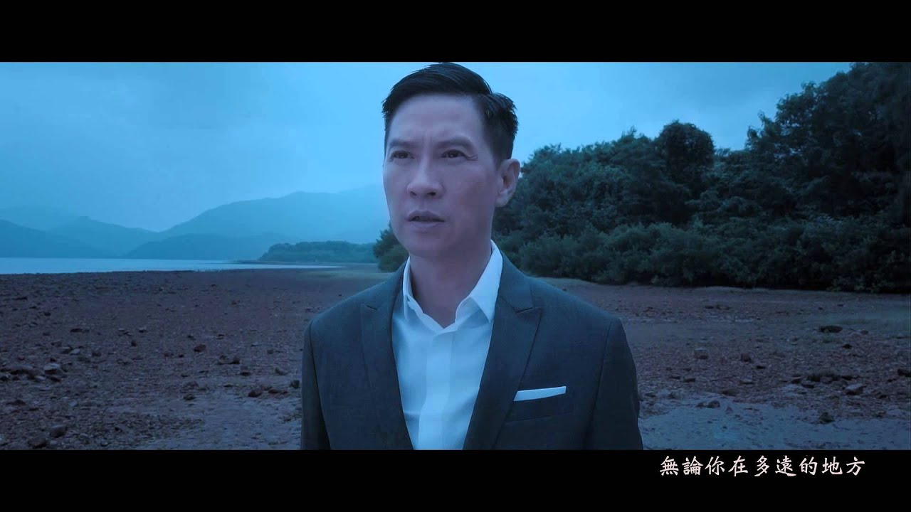 張家輝 Nick Cheung - 《你是我心愛的姑娘》( 電影《陀地驅魔人》主題曲) MV