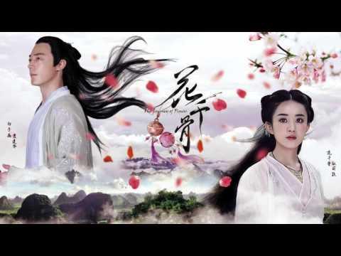 【HD】董貞 - 愛殤 Love Catastrophe [歌詞字幕][電視劇《花千骨》主題曲][完整高音質] The Journey of Flower Theme Song