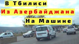 В Тбилиси из Азербайджана на Машине с Детьми. Грузия