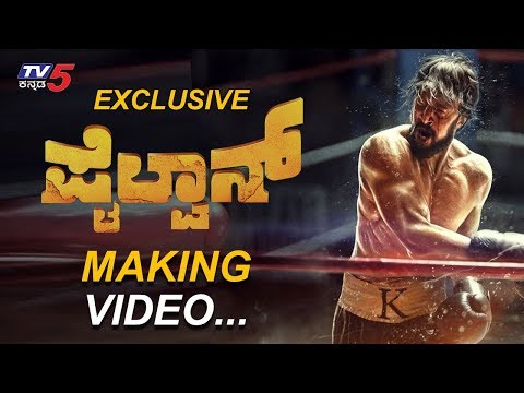 Pailwaan Movie Exclusive Making Only On TV5 Kannada | Kiccha Sudeep