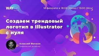 Как создать логотип в Illustrator с нуля