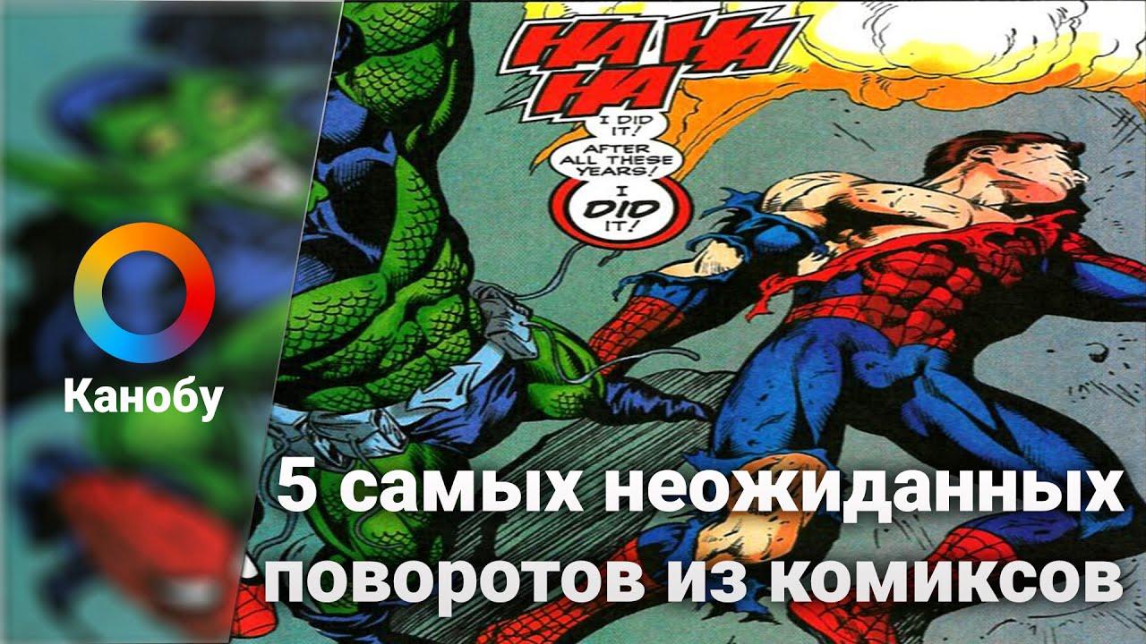 The Amazing Spider-man №1 vol. 4 обзор комикса (Удивительный .