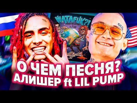 О ЧЕМ ТЕКСТ LIL PUMP? / РАЗБОР ТРЕКА MORGENSHTERN feat Lil Pump - WATAFUK