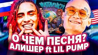 О ЧЕМ ТЕКСТ LIL PUMP? / РАЗБОР ТРЕКА MORGENSHTERN feat Lil Pump - WATAFUK cмотреть видео онлайн бесплатно в высоком качестве - HDVIDEO