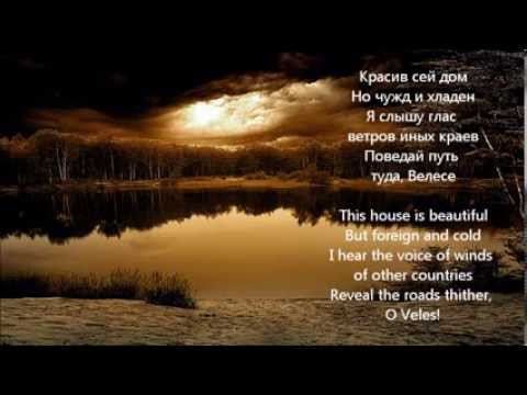 Arkona (Аркона) - In my land- Na moey zemle (На Моей Земле) - (lyrics + translation)