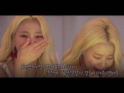 MOMOLAND Crying Moments - Try Not To Cry
