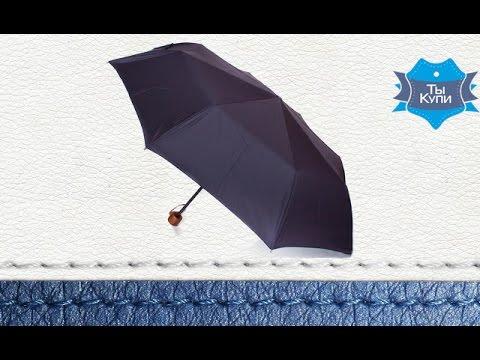 К выбору этого аксессуара стоит подходить со всей ответственностью, ведь при правильном подборе мужского зонта ваш имидж будет качественно. Мужские зонты. Доступные цены. Большой выбор. Sergei8809. 9. 70 (99%). Украина, киев. 200 грн. Товар: новый. Торговая марка; doppler; zest; три.