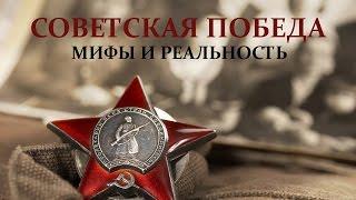 АЛЕКСЕЙ ИСАЕВ. Советская Победа Мифы и реальность (2017)