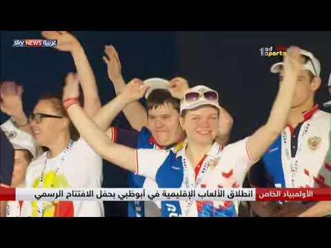 الأولمبياد الخاص.. انطلاق الألعاب الإقليمية في أبوظبي بحفل الافتتاح الرسمي  - نشر قبل 1 ساعة