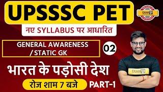 UPSSSC PET Exam Syllabus | UPSSSC PET GA /Static Gk | By Ravi Sir | 02 | भारत के पड़ोसी देश   Part-1