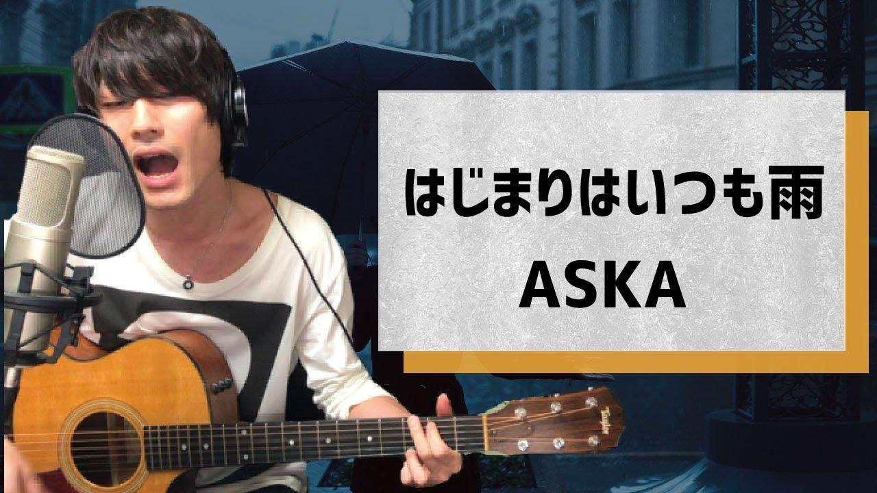 はじまりはいつも雨 / ASKA【弾き語りカバー1発録り】