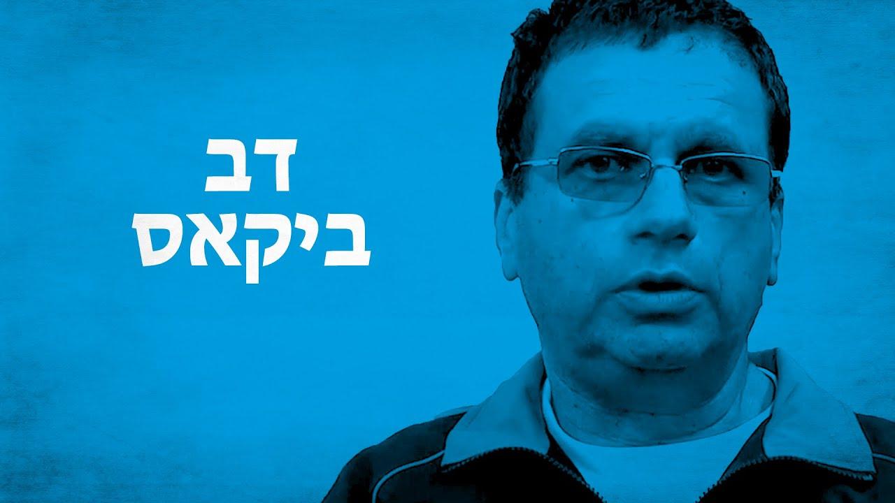 כותרת: דב ביקאס, יהודי נואש, מכור לאלכוהול / סמים מוצא את משיחו / עדויות יהודיות