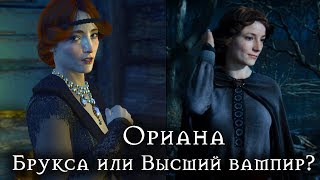 Ориана - брукса или высший вампир? ►Ответ разработчика [Ведьмак Lore]