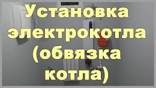 подключение электрокотла и монтаж системы отопления