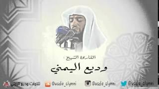 سورة هود كاملة _ للقارئ: وديع اليمني