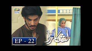 Lashkara Episode 22 - 23rd September 2018 - ARY Digital Drama