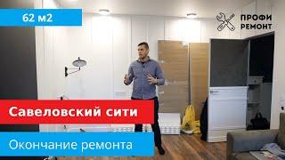 Савеловський Сіті ремонт у квартирі 62 метри