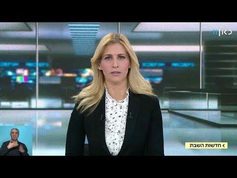 חדשות השבת 19.01.19: בליכוד נערכים לקמפיין נגד החלטת היועמ'ש | המהדורה המלאה