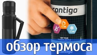 Обзор термоса 1200 мл Contigo Thermal Bottle XL