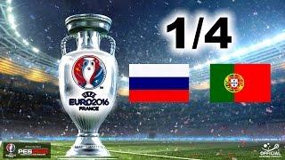 ЕВРО-2016 | 1/4 финала | Россия - Португалия | PES 2016