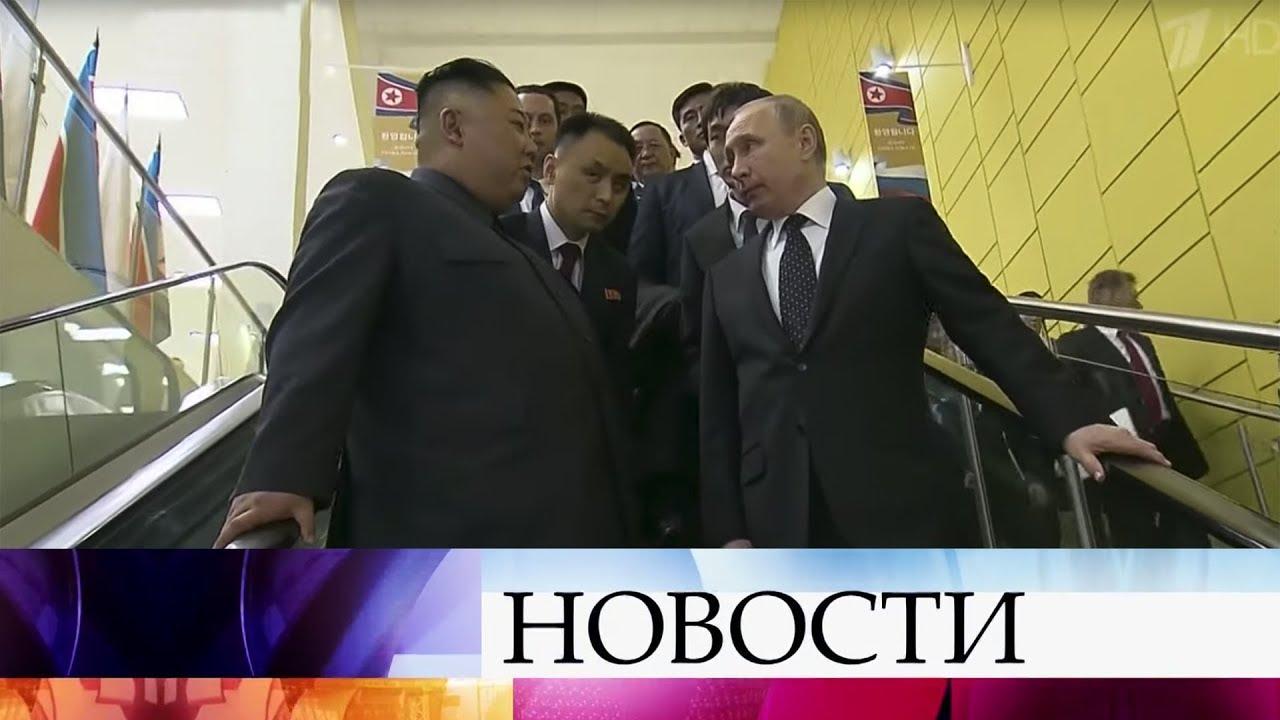 В дружеской и деловой атмосфере прошли переговоры Владимира Путина и Ким Чен Ына.