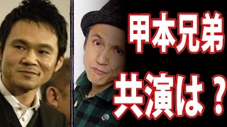 俳優、甲本雅裕さん、歌手甲本ヒロトさんは実の兄弟は有名な話ですよね...