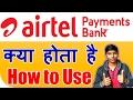 (Hindi) Airtel Payments Bank क्या होता है ?