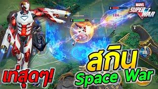 Marvel Super War สกินใหม่Space War ที่สวยที่สุดในเกม! 2สกินจากSS3 อย่างเด็ด!