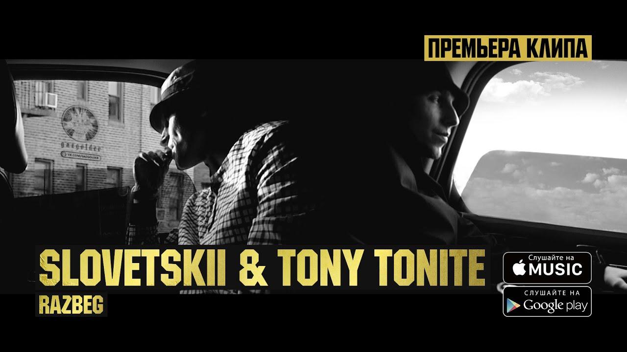 Slovetskii & Tony Tonite - Razbeg