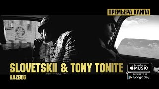 Смотреть клип Slovetskii & Tony Tonite - Razbeg