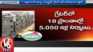 TRS Government Plans To Build 5000 Double Bedroom Houses In Hyderabad | V6 News