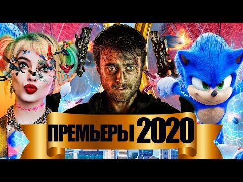 НОВЫЕ ФИЛЬМЫ 2020 ГОД ПРЕМЬЕРЫ ФЕВРАЛЯ