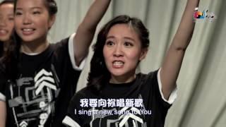 新的事將要成就 You Do a New Thing 敬拜MV - 兒童敬拜讚美專輯(7) 彩虹
