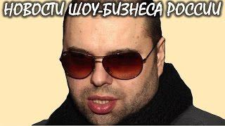 Максим Фадеев рассказал о предательстве любимой женщины. Новости шоу-бизнеса России.