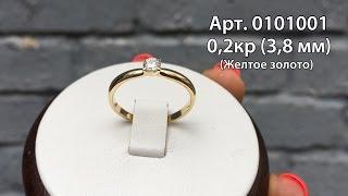 Арт. 0101001 - Помолвочное кольцо с 0,2 кр, желтое(, 2016-08-16T08:56:21.000Z)