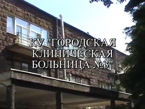 КУ Городская клиническая больница №3