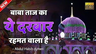 दिल को छू लेने वाली कव्वाली   Baba Taj Ka Ye Darbar Rehmat Wala Hai   Abdul Habib Ajmeri   Baba Taj